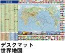 デスクマット 学習机マット 学習デスクマット 裏面日本地図にもなるデスクマット お子様が喜ぶ学習マット 新世界地図・85×51cm【送料無料】【代引不可】[byおすすめ]