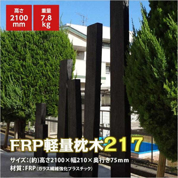 枕木 ガーデニング まくら木 軽量 高さ210cm エクステリア FRP(ガラス繊維強化プ…...:i-office1:10136873