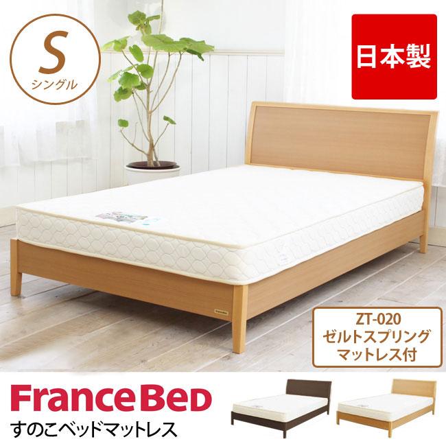 フランスベッド製 マットレス付き すのこベッド ベット シングルベッド フランスベッド 2年保証 スノコベッドデュラテクノマットレス付 NLS-604SC シングルベット 高密度連続コイルスプリング ナチュラル ライトアンバー ブラウン[byおすすめ] フランスベッド 通気性が良いすのこベッド フランスベッド製 マットレス付き スノコベッド ベット シングルベッド フランスベット