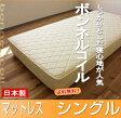 日本製ボンネルコイルマットレス ボンネルマットレス シングルサイズ 国産スプリングマットレス ボンネルコイルマットレス ボンネルマットレス ベッド用マットレス かため ハード スタンダード 湿気対策 通気性抜群[byおすすめ] 送料無料