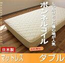国産ベッドマット 日本製ボンネルコイルマットレス ボンネルマットレス ダブルサイズスプリングマットレス ボンネルコイルマットレス ボンネルマットレス ベッド用マットレス かため ハード スタンダード 湿気対策 通気性抜群