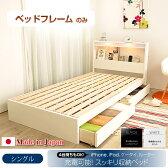 収納ベッド シングル iPadも置ける!大収納棚付き フレームのみ 収納付きベッド 収納ベット シングルベッド シングルベット すのこベッド すのこベット 日本製 国産 スノコベッド 引き出し付き 収納ベッド 宮付き 照明付き 木製 引出し付き[byおすすめ] [送料無料]