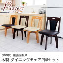 ダイニングチェア 2脚セット ピアチェーレ 座面360度回転 木製 食事椅子 椅子 北欧 ダイニングチェアセット 天然木 ダイニング 木製イス チェア 椅子 いす ダイニングチェアー 2脚セット 座面PVC