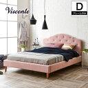 ヴィスコンテ ファブリックベッド ダブルベッド 木製 アースピンク | ベッド ファブリックベット ダブルサイズ エレガントな雰囲気のハイバック ヘッドボード ヨーロッパ風 ベッドフレームのみ 木製ベッド 落とし込
