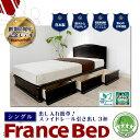 フランスベッド フルオープンスライドレール引出し収納ベッド 収納付きベッド 木製 フランスベッド製引き出し付きベッド シングルベッド 収納ベット マットレス付き フランスベット