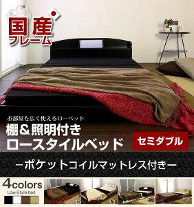 【送料無料】棚・照明付きフロアベッドポケットコイルマットマット付セミダブル