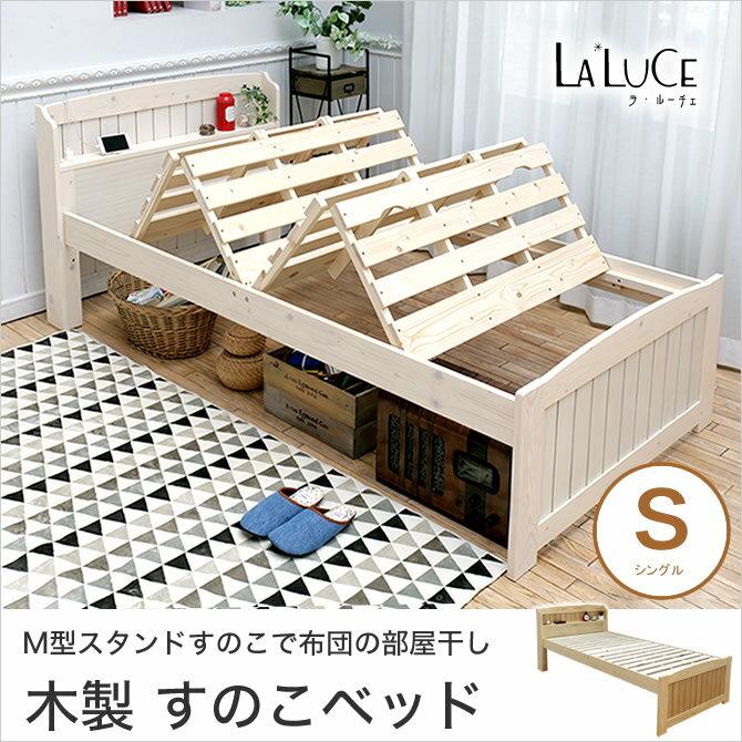 すのこベッド シングル ベッドフレームのみ 布団が干せる天然木ベット 棚 2口コンセント付…...:i-office1:10134499