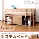 天然木製 システムベッドシリーズ ビオレ オススメ ベッド 収納 机のセット お部屋完成4点セット