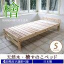 檜すのこベッド シングル 木製ベッド 高さ4段階調節 日本製 ベッド下収納スペース 国産檜の間伐材を