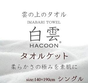 今治タオルタオルケット140×190cmシングル雲の上のタオルケット白雲(HACOON)ふんわりとした肌触りを追求綿花が本来持つやさしい柔らかさを。日本製今治白雲タオルケット肌掛け寝具[送料無料][新商品]