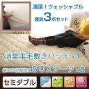 羊毛ベッドパッド セミダブル+ボックスシーツ2枚 ベッド寝具...