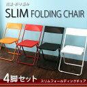 折りたたみ椅子 フォールディングチェア 背もたれ付き 4脚セット SLIM スリム 4脚組