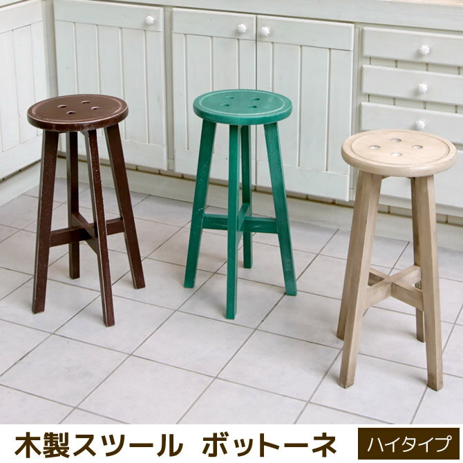 木製ハイスツール ボタンのような座面デザイン キ...の商品画像