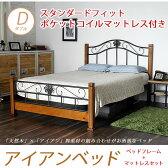 アイアンベッド ダブル クラシックデザインベッド ベッドフレーム+スタンダードフィットポケットコイルマットレス付 ベッド床面高2段階調整 ヴィンテージベッド 木製ベッド ダブルベッド ダブルベット クラシカル