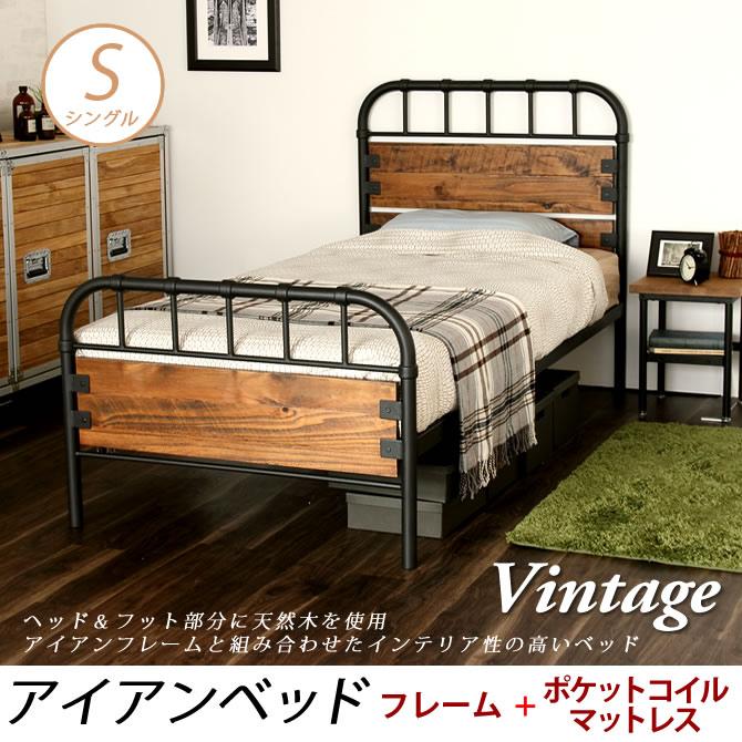 アイアンベッド シングル ヴィンテージスタイル スチールベッド ベッドフレーム+ポケットコイルマットレスセット ベッド床面高2段階調整 ヴィンテージデザインベッド 木製ベッド 西海岸風 シングルベッド シングルベット レトロ ミッドセンチュリー マットレス