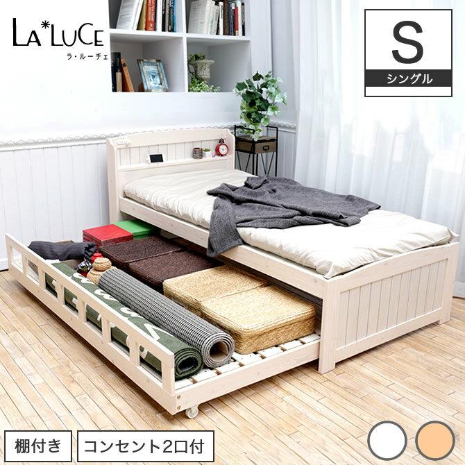 木製親子ベッド シングル 棚コンセント2口付 ベッド2台として使用できます 子ベッドは収納スペースとしても 子供部屋一人暮らしのお部屋に 親子ベッド2段ベッド ペアベッド ラルーチェ ツインベッド La luce TwinBed フレームのみ[日祝不可][新商品]
