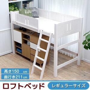 レギュラー ホワイト スペーシングベッド 子供部屋