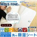 除湿シート シングル 布団ベッドの湿気対策 抗菌 消臭 防カ...