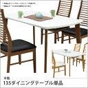 木製ダイニングテーブル単品 エナメル天板 幅135×奥行80cm 長方形 W135 おしゃれ 木脚 食卓テーブル 食事テーブル 作業台 作業テーブル チェア別売