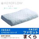 INOAC エアロフロー ファセット枕 58×38×9cm ウレタンピロー もっちりしっとりやわらか 中反発