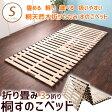 折り畳み桐すのこベッド 3つ折りタイプ シングル 布団が干せる軽量桐すのこベッド 4つ折れ式 シングル 折り畳みすのこベッド すのこマット 天然木製すのこ 梅雨 湿気対策 桐すのこベッド スノコマット[新商品]
