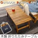 フォールディングテーブル 木製折りたたみテーブル ベランダ アウトドアやピクニックに ガーデンファニチャー ローテーブル 折り畳んでコンパクトに収納可能 オイル...