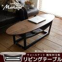 木製センターテーブル ウォールナット無垢材 オーバル型 楕円 美しい曲線の棚付 コーヒーテーブル 木製テーブル リビングテーブル