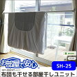 布団干し兼用 室内物干しユニット『お部屋で安心SH-25』 窓枠に取り付け 布団部屋干し シーツや洗濯物の室内干しに。天気や花粉ホコリが気になる方に ラクラク昇降部屋干しグッズ 部屋干しユニット
