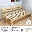 木製ソファベッド 伸長式すのこベッド シングル 伸長式ソファベッド 2way天然木すのこベッド フレームスライドで簡単伸張 パイン材 伸縮式木製ベッド カントリ...