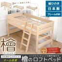 檜ロフトベッド 組み替えればシングルベッド 日本製 日光檜 総檜ベッド すのこベッド ヒノキスノコベッド ハイベッド ベッド下は大きな収納スペース 一人暮らし ...