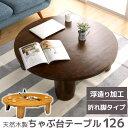 ちゃぶ台 折りたたみ 円卓 丸 126 木製 ローテーブル 和 和室 丸テーブル 折れ脚テー