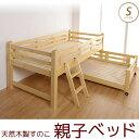 親子ベッド 木製 ツインベッド シングル すのこベッド ベッドフレーム 高さ控えめ スライド親子ベッド 収納 ベッド下収納 木製2段ベッド はしご付き スノコベ...