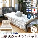 すのこベッド フィンランド製 木製ベッド 北欧 ベッド ダブルベッド 天然木 スカンジナビアデザイン ベッド フレームのみ 縦桟 白樺 バーチ 北欧モダン ナチュラル グレー Lumoルモ フィンランド