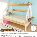 棚付きベッド シングル すのこベッド 木製ベッド パイン材 ...