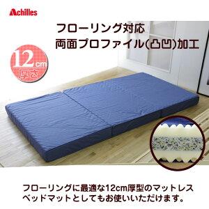 【送料無料】アキレス【Achilles】12cm厚型マットレス!フローリングに最適、シングル両面に波型加工をしたウレタンフォームを使用のウレタンマットレス