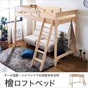 ロフトベッド 檜 すのこベッド シングル ハイタイプ 木製 棚付き コンセント 天然木