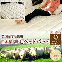 【送料無料】日本製 ウールベッドパッド クィーン(170×195cm)詰物ウール重量1.7kg 英国産羊毛100% 敷きパッド ベットパット敷パッド敷きパッド敷パットベッドパッド