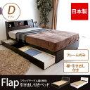 収納付ベッドベッドフレームのみ ダブル 日本製フラップテーブル 棚 照明 ベッド下引き出し収納付ベッド (ベット 収納付き 照明付き 木製 ベッド 収納ベッド)国産木製ベッド フレームのみ マットレス別売り