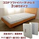 3つ折りタイプ シングル ココナツ繊維を板状に加工 通気性が良く湿気を防ぎカビを防止 二段ベッド ロフトベッドにもぴったり