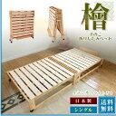 折りたたみベッド 折りたたみ式ひのきすのこベッド 通気性抜群 シングルベッド 檜ベッ
