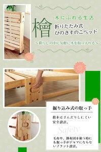 日本製折りたたみひのきすのこベッド通気性抜群シングルベッド広島府中家具天然木製ヒノキすのこベッドシングル省スペース折り畳みベッド布団の室内干しも可能ですフレームのみ