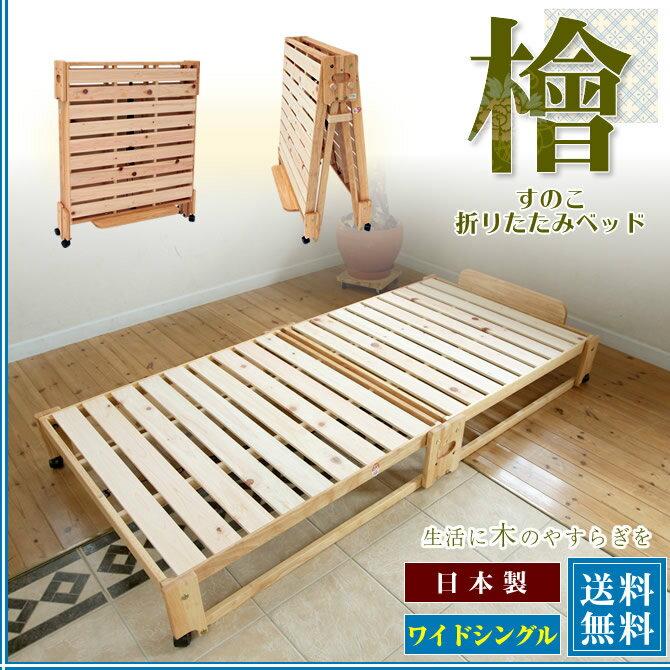 日本製 折りたたみ式ひのきすのこベッド 通気性抜群 ワイドシングルベッド 檜ベッド ひのき…...:i-office1:10122795
