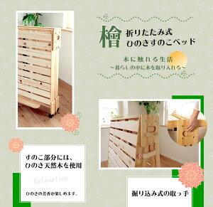 日本製折りたたみひのきすのこベッド通気性抜群ワイドシングルベッド広島府中家具天然木製ヒノキスノコベッドワイドシングル省スペース折り畳みベッド布団の室内干しも可能ですフレームのみ