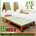 折りたたみ畳ベッド い草の香る シングルベッド ロータイプ ひのきすのこ 天然木製 タ