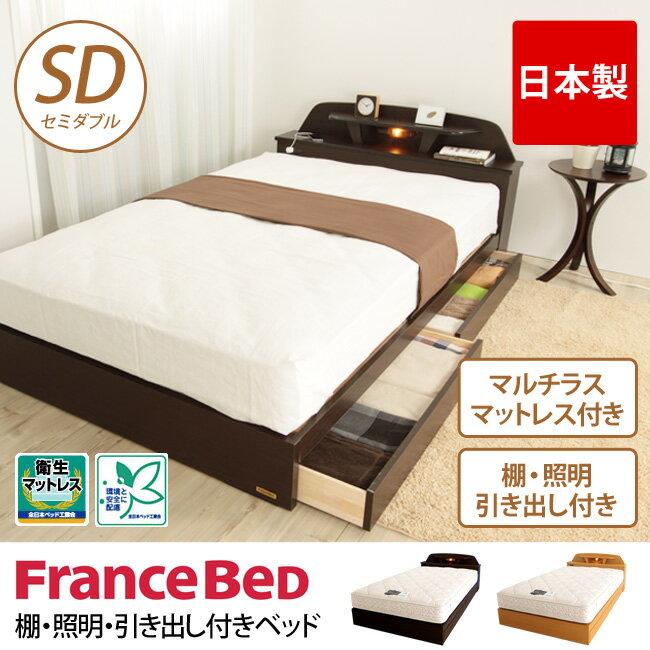 フランスベッド 収納付きベッド セミダブル マルチラスマットレス付き 棚付き 照明付き コ…...:i-office1:10107415