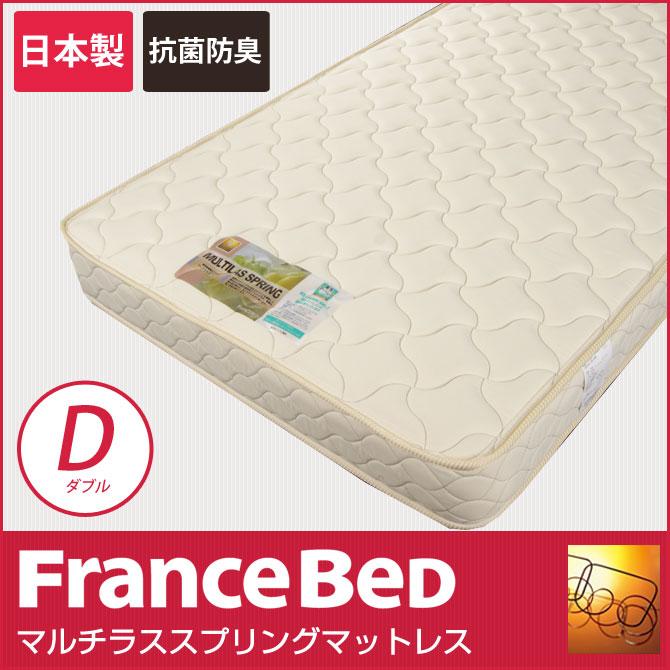 フランスベッド製マットレス ダブル2年保証★フランスベッドで1番売れているマット!マルチラ…...:i-office1:10001903