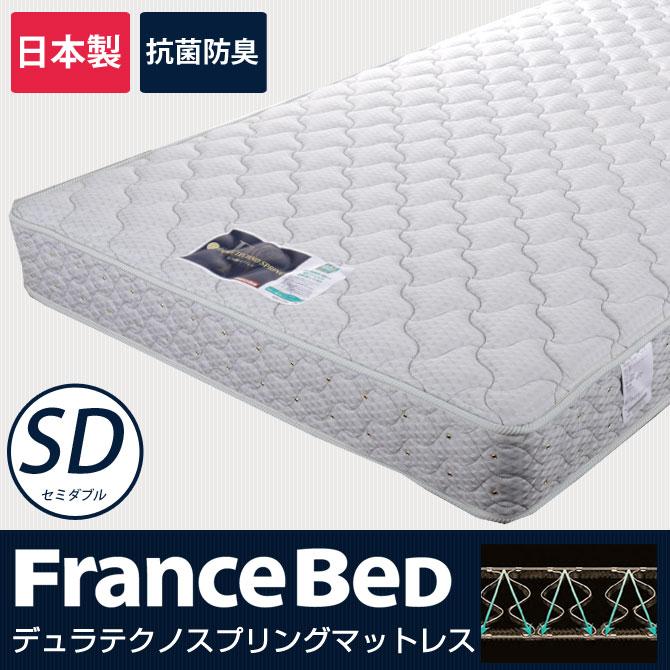 フランスベッド デュラテクノマットレス セミダブル DT-033 高密度連続スプリングマッ…...:i-office1:10061380
