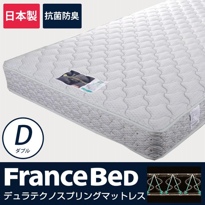 フランスベッド デュラテクノマットレス ダブル DT-033 高密度連続スプリングマットレ…...:i-office1:10061381