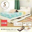 日本製 収納ベッド シングル ベッドフレームのみ シングルサイズ 収納ベット 引き出し付きベッド 棚付き 宮付き コンセント付き 2灯照明付き 引き出し収納付きベッド 木製 ホワイト ダークブラウン