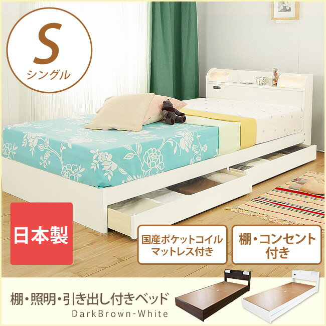 日本製 シングルベッド 収納ベッド スプリングマットレス付き 棚・照明・引き出し付きベッド…...:i-office1:10021798